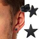 ブラックスターピアス 1個販売 サージカルステンレス316L メンズ レディース 低アレルギー ステンレスピアス 黒色 人気 軟骨 耳 20G 20ゲージ 星 ...