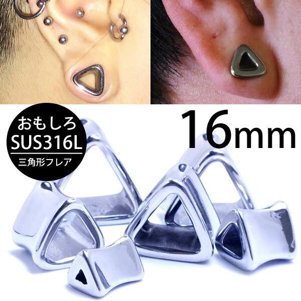 [ おもしろ 三角形 ボディーピアス 16ミリ] トライアングルフレア 16mm 16.0mm サージカルステンレス316L ボディピアス ホールピアス ダブルフレア メンズ レディース 面白い オモシロ キャッチなし 大きい ビッグ ラージ 個性的 ユニーク 耳 プラグ型 埋め込み型