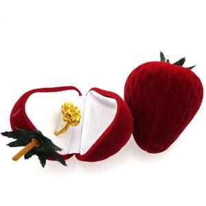 ストロベリーリングボックス 1個販売 イチゴ いちご 苺 赤色 レッド 果物 フルーツ ジュエリーケース 包装 ラッピング用品 ギフトボックス ジュエリー ベルベット 収納 ピアス 指輪 アクセサ