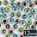 12mmドールアイカボーションガラスパーツ/5個アソート アクセサリー ピアス イヤリング ネイル デコレーション 爪 ス…