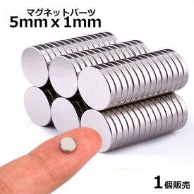 マグネットパーツ( 5mm x 1mm ) 1個販売 磁石 イヤリング マグネット DIY用 マグネットピアス メンズ レディース キャッチ 貼る 磁力 自分で作る 薄い 手芸 ハンドメイド フラット 平ら 自分で作る 1ミリ 手作り ノンホール 5ミリ 人気 マスクチャーム デコレーション