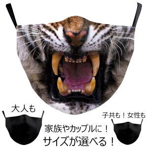 タイガー マスク 1個販売 トラ 虎 アニマル 動物 干支 とら 牙 父 母 パーティーグッズ 変顔 お面 覆面 衣装 変装 流行 仮装 コスプレ 忘年会 新年会 おもしろい 余興 ネ宴会 面白い ハロウィー