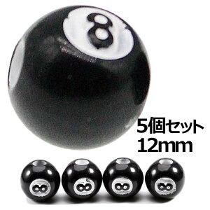 [穴開き 4mm用] 12mmビリヤードエイトボールアクリルビーズ/5個セット おもしろい ユニーク 面白い 個性的 ピアス パーツ プラスティック 4mm革紐 テグス ブレスレット ネックレス アンクレット