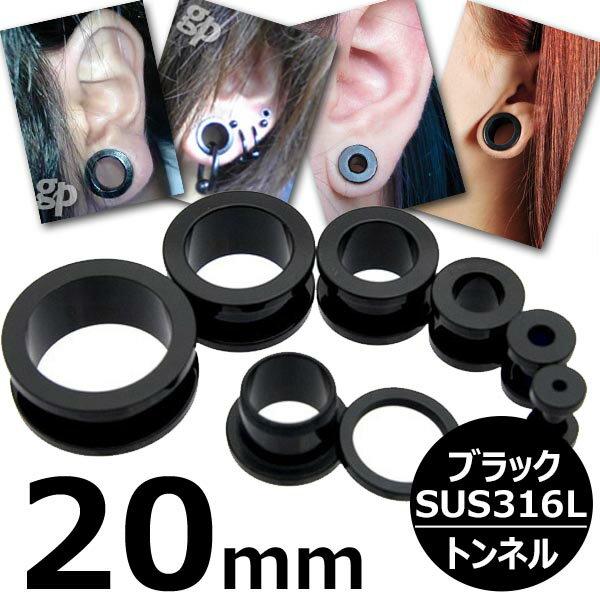 [ 20mm 黒色 ボディピアス ] ブラックトンネル 20.0mm 20ミリ ボディーピアス サージカルステンレス316L 低アレルギー メンズ レディース 黒い 土管型 プレーン シンプル ネジ式 ネジタイプ 耳 プラグ ホールトゥピアス ホールピアス ラージホール 大きい 拡張 インチ