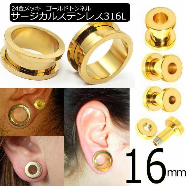 [ 16mm ネジ式 24金メッキ ボディピアス ] ゴールドトンネル 16.0mm 16ミリ ボディーピアス サージカルステンレス316L ホール系 金アレ メンズ レディース ネジタイプ スクリュー 土管型 プラグ プレーン ホールトゥピアス リングを通す イエローゴールド 耳 インチ でかい