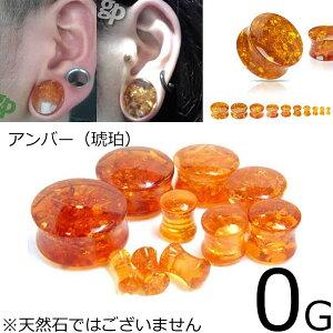 [ 0G 人工石 ボディピアス ] 琥珀プラグ コハク アンバー 0ゲージ 0ga ボディーピアス 金属アレルギー対応 メンズ レディース ストーン ダブルフレア 耳 パワーストーン ボヘミアン インディア