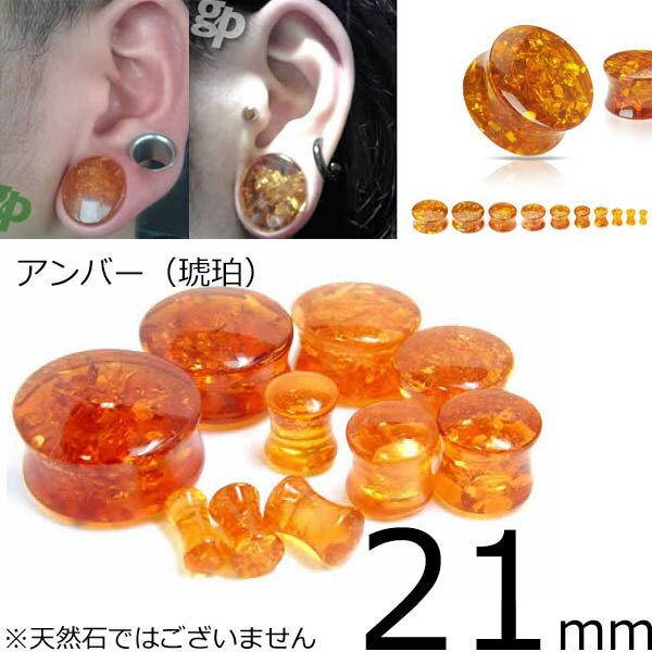 [ 21mm 人工石 ボディピアス ] 琥珀プラグ コハク アンバー 21.0mm インチ ボディーピアス 金属アレルギー対応 メンズ レディース ストーン ダブルフレア 耳 パワーストーン ボヘミアン インディアンジュエリー ヒーリングストーン キャチなし ※天然石ではございません