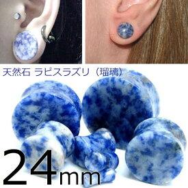 [ 24mm 天然石 ボディピアス ] ラピスプラグ ラピスラズリ 瑠璃 24.0mm 1インチ 大きい ボディーピアス 金属アレルギー対応 メンズ レディース ストーン ダブルフレア 耳 パワーストーン ボヘミアン インディアンジュエリー ヒーリングストーン キャチなし 青色 ブルー