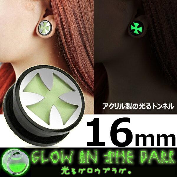 [ 16mm 光る アクリル ボディピアス ] グロウトンネル クロス 16ミリ 16.0mm 金属アレルギー対応 メンズ レディース 十字架 プラスティック 夜光 樹脂 プラスチック ネジタイプ ネジ式 黒い ブラック ハロウィン コスプレ おもしろ 面白い 拡張 耳 インチ 蓄光