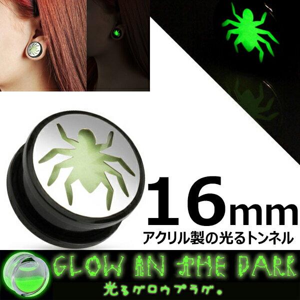 [ 16mm 光る アクリル ボディピアス ] グロウトンネル スパイダー 16ミリ 16.0mm 金属アレルギー対応 メンズ レディース クモ 蜘蛛 プラスティック 夜光 樹脂 プラスチック ネジタイプ ネジ式 黒い ブラック くも コスプレ おもしろ 面白い 拡張 耳 蓄光 インチ
