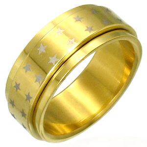 ゴールドスターラインスピンステンレスリング(RSG005)サイズ/15号 星 回転する指輪 まわす 金色 サージカルステンレス316L メンズ レディース ペアリング プレゼント ギフト 結婚 婚約 記念