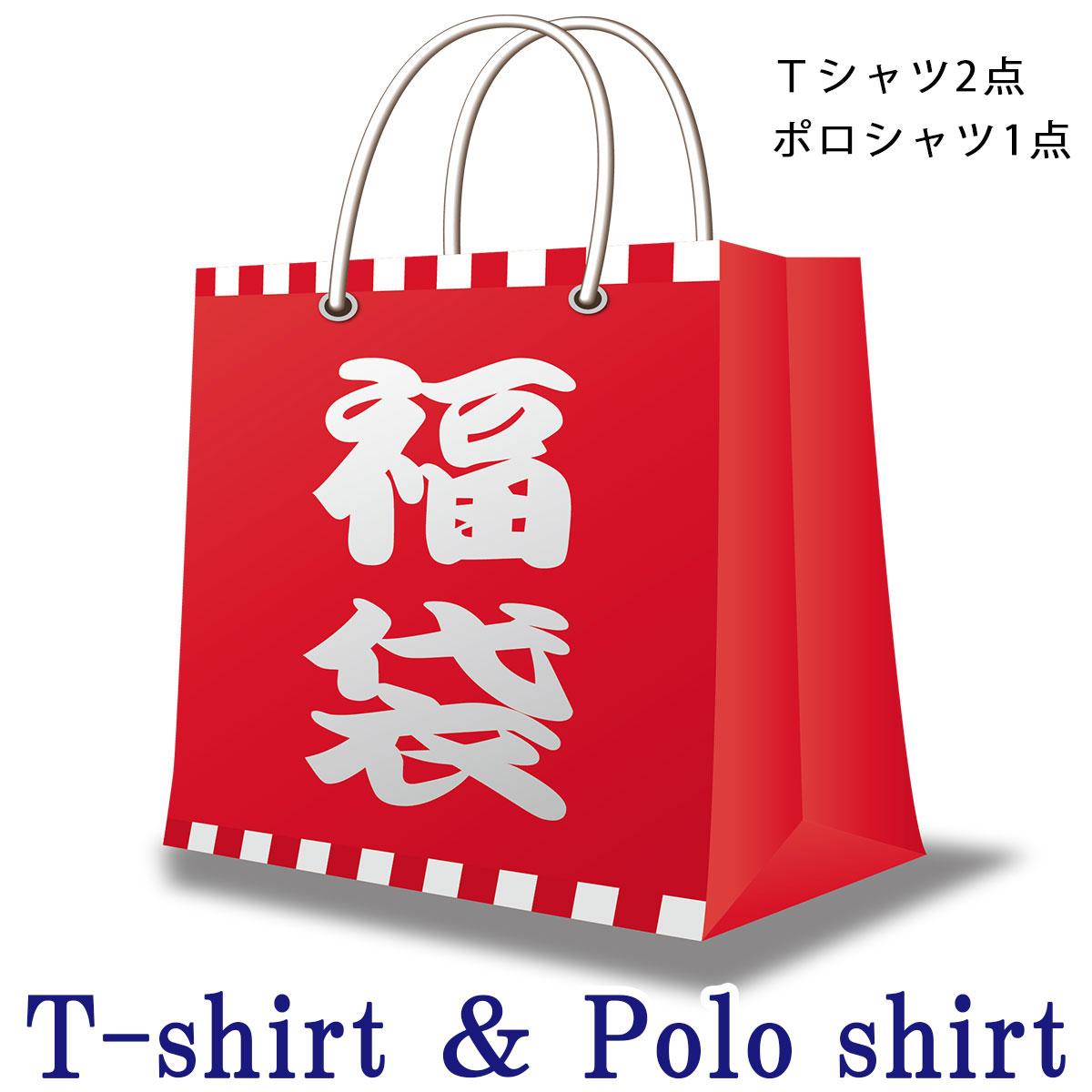 福袋 アバクロ メンズ Tシャツ・ポロシャツ 父の日 アバクロなどのアメカジブランド中心の福袋です B1C C0D C1D D1E D3E