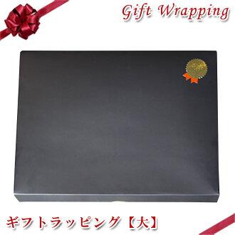 礼品包装套大订单只有包装纸包礼物礼品 * 包装材料是非 P19May15