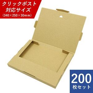 【新商品 只今送料無料】 クリックポスト用ダンボール箱 200枚セット 専用最大サイズ 外寸:340×250×30mm ※ゆうパケット・ネコポス・レターパック使用不可 返品不可になります
