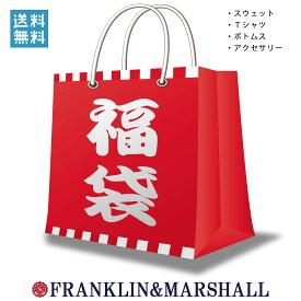 福袋 2021 フランクリン マーシャル FRANKLIN&MARSHALL 正規販売店 メンズ 福袋 FRANKLIN&MARSHALL 15,000円(税別)福袋 (4-5万円相当 ※内容 ボトムス スエット Tシャツ アクセサリー)