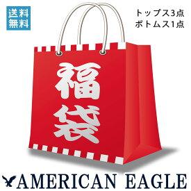 福袋 2021 メンズ アメリカンイーグル AMERICAN EAGLE 正規品 A04B B1C C0D ホワイトデー 2021 ラッピング無料