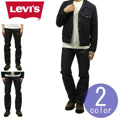 リーバイスLEVI'SLEVIS正規品ストレートジーンズ501(2アイテム)とスキニージーンズ511(5アイテム)