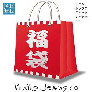 ヌーディージーンズNudieJeans正規販売店メンズ福袋NUDIEJEANS30,000円福袋(8-10万円相当※内容ジャケットデニムシャツorニットorスエットetc)