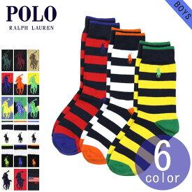 ポロ ラルフローレンキッズ POLO RALPH LAUREN CHILDREN 正規品 ボーイズ ポロロゴ刺繍入り 3足セット靴下