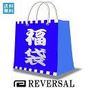 福袋 リバーサル REVERSAL 正規販売店 50000円相当です!予約分は2020年福袋となります。年末から年始にかけて順次発…