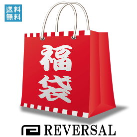 福袋 2021 リバーサル REVERSAL 正規販売店 50000円相当です!予約分は2021年福袋となります。年末から年始にかけて順次発送 A06B B1C C0D
