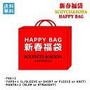 福袋 2020 スコッチアンドソーダ SCOTCH&SODA 正規販売店 メンズ ハッピーバッグ 20,000円(税別) 3-4万円相当 ※内容…