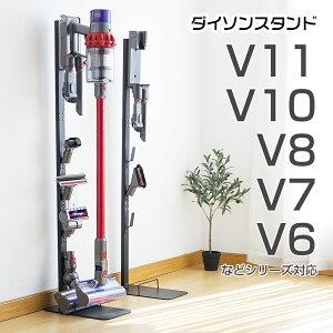 【マスク無料進呈】掃除機スタンド ダイソンスタンド コードレスクリーナー Dyson V6 V7 V8 V10 V11 対応 クリーナースタンド 新生活 おしゃれ