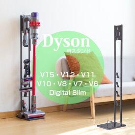 ダイソンスタンド Dyson コードレスクリーナー専用 スタンド 壁掛け収納 掃除機スタンド スチール