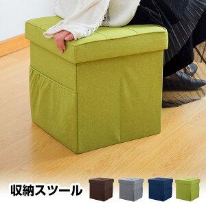 【マスク無料進呈】収納スツール 収納ボックス おしゃれ 折りたたみ オットマン ファブリック チェア 椅子 収納BOX スツール ボックススツール 収納 スツール ベンチ BOXスツール おもちゃ 子
