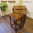 【クーポン配布中】アンティーク(リプロダクト)【ネストテーブル】アンティーク家具を再現したリプロダクト家具 ア…