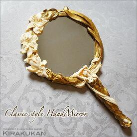 【スーパーセール限定品】 手鏡 ハンドミラー アールヌーボー レディ ゴールド 手鏡【あす楽】おしゃれなミラーは壁掛けが多く、鏡 アンティークやミラー 壁掛け 鏡 全身鏡 姿見・ロココ クラシック 鏡など豊富