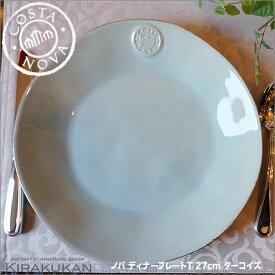 【クーポン配布中】COSTA NOVA コスタノバ ディナープレート 皿 27cm T ターコイズ ポルトガル製【あす楽】ホームウェア 食器