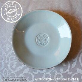 【クーポン配布中】COSTA NOVA コスタノバ ブレッドプレート 皿 16cm T ターコイズ ポルトガル製【あす楽】ホームウェア 食器