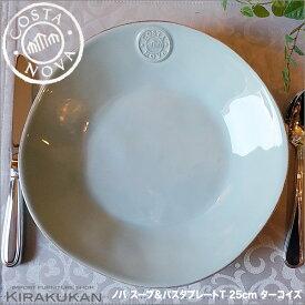 【クーポン配布中】COSTA NOVA コスタノバ スープ&パスタプレート 皿 25cm T ターコイズ ポルトガル製【あす楽】ホームウェア 食器