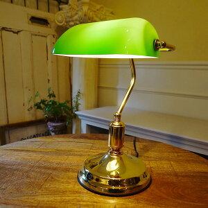 【クーポン配布中】バンカーズライト テーブルランプ バンカーズランプ LED球使用可能 グリーン 人気 [売れ筋] 輸入照明 おしゃれ 照明 ヨーロピアン照明 輸入雑貨 イタリア 輸入家具 ヨーロ