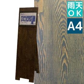 雨でも使える!屋外用 A4×1枚 木製オリジナルメニュースタンドA型 オーク