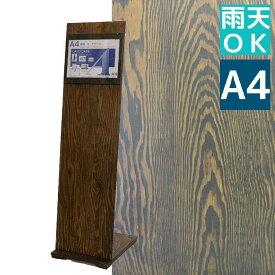 雨でも使える!屋外用 A4ヨコ×1枚 木製オリジナルメニュースタンドL型 オーク