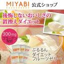 【MIYABI公式】ダイエットフルーツゼリー  1箱:1kg(100g*10食)