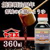 甜蜜的生鱼片酱油 360 毫升