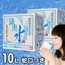 【送料無料】九州のおいしい水 湧恵水 10L×2箱 宮崎 霧島 シリカ・バナジウム・サルフェート含有・シリカウォーター・放射能検査済