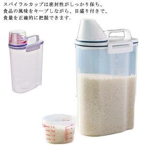 米びつ 米ケース お米収納 食品保存容器 ライスストッカー 密閉フードストッカー 2kg プラスチック製 目盛り 蓋付き 虫除け 防湿 防カビ 雑穀 ドライ小麦粉 冷蔵庫用