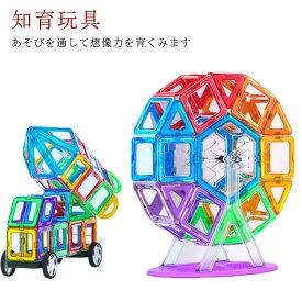 マグネットブロック 磁気おもちゃ マグネットおもちゃ 磁石ブロック 立体パズル DIY磁石積み木 知育玩具 収納ケース付き 子供 女の子 男の子 ゲーム 誕生日 ギフト 出産祝い プレゼント 贈り物 お孫さんのプレゼントに