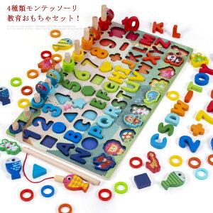 モンテッソーリ 積み木 知育玩具 木製パズル アルファベット 数字 磁気釣りゲーム 学習玩具 立体パズル ブロックおもちゃ 子供用 男の子 女の子 幼児 脳 活性化