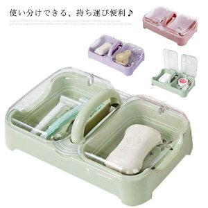 石鹸入れ 石鹸ケース 水切り ダブル フタ付き 持ち手付き 石鹸収納 大きめ 石けん箱 ソープ ケース 石鹸置き ソープディッシュ 洗面用具 バス用品