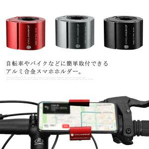 自転車 バイク スマホホルダー バイク用スマホホルダー ロードバイク 携帯ホルダー 自転車用スマホホルダー スマホアクセサリー スマートフォン iPhone Galaxy アンドロイド