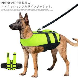 犬用 ライフジャケット ペット用 浮き輪 エアクッション 空気入れ ライフベスト いぬ ワンちゃん 猫用 水泳 救命胴衣 2021 新作 小型犬 中型犬 大型犬