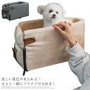 ペット ドライブベッド ドライブボックス アームレスト 犬 猫 小型犬 ふわふわ 車載 ベッド ハウス ペットソファー カ…