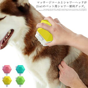犬用 スプレーヘッド ペット シャワー ヘッド 短中長毛種適応 大型犬 中型犬 犬の入浴 用品 猫 いぬ マッサージコーム ブラッシング ブラシ