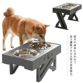 ずっと使える ペット食器台 フードボウル スタンド テーブル 中 大型犬用 ステンレスボウル2個つき ウォーターボウル 餌入れ フードスタンド 犬 フードテーブル