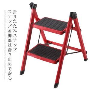 脚立 折りたたみ 踏み台 ステップ台 2段 折りたたみチェア ステップスツール 子供 かわいい 収納 コンパクト おしゃれ 掃除 ディスプレイ エクササイズ 子供 新生活